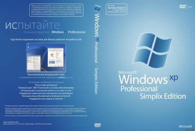 Windows XP Pro SP3 VLK simplix edition 15.09.2012. microsoft. Автор